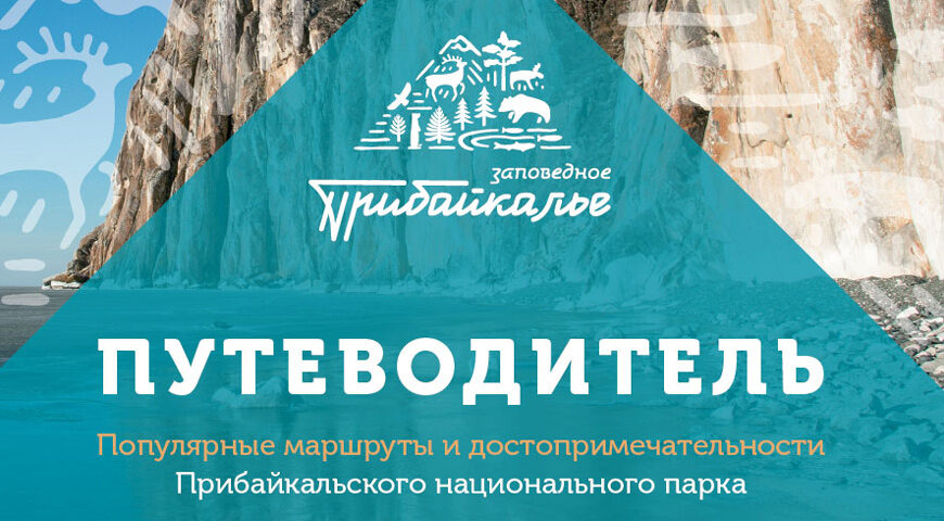 «Заповедное Прибайкалье» выпустило туристический путеводитель по Прибайкальскому нацпарку
