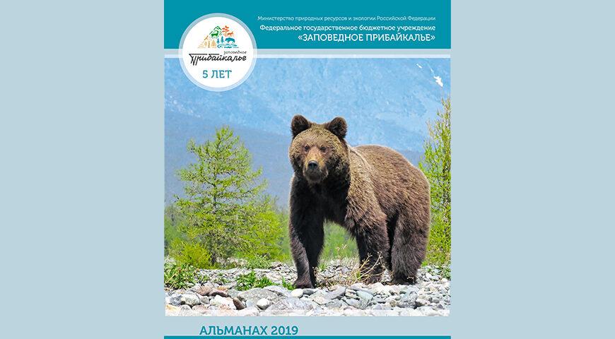 «Заповедное Прибайкалье» выпустило первый альманах о Байкале