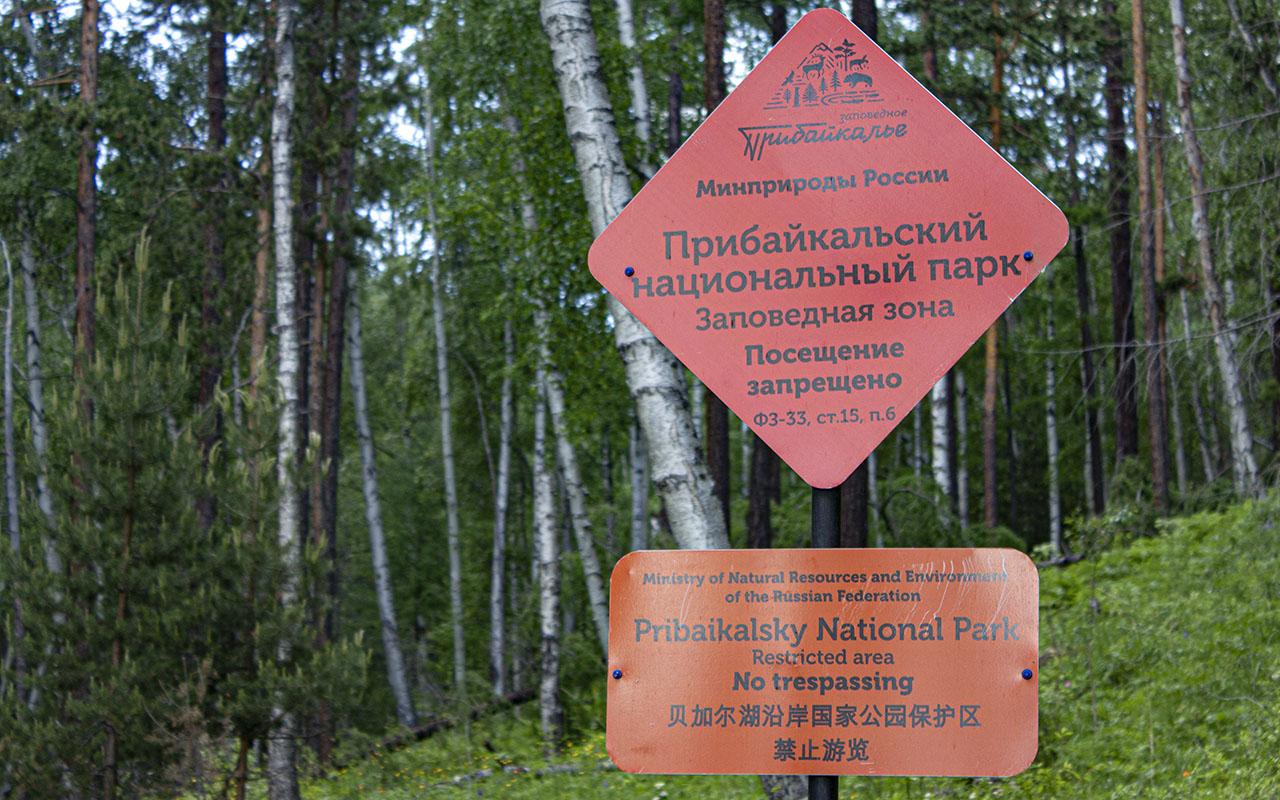 Разрешения на посещение Прибайкальского национального парка в электронном виде стоят на 20% дороже